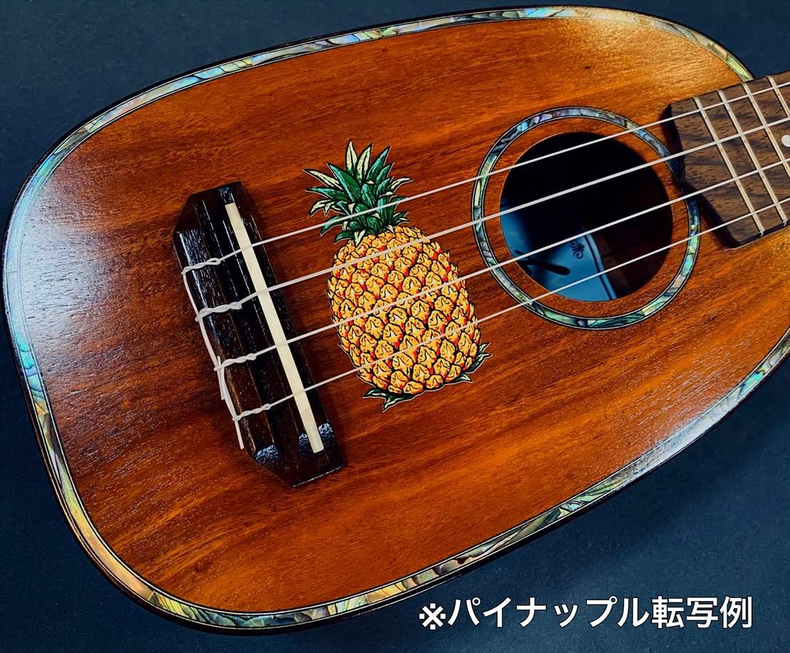 パイナップル転写サービス(KIWAYA's BESTにてウクレレと同時にご購入の場合、出荷時にお取り付けさせていただきます)