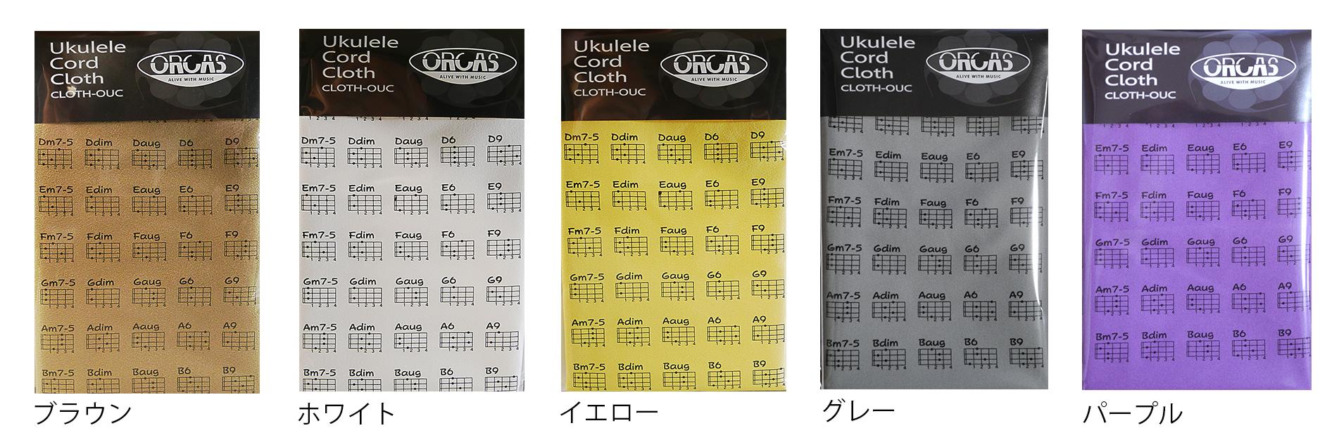 ORCAS ウクレレコード表付クロス※ネコポス対応商品