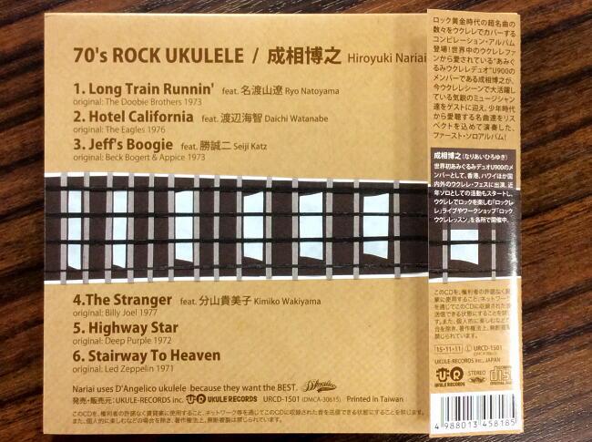 【成相博之/CD】 70's ROCK UKULELE   ☆サイン入り☆※ネコポス対応商品