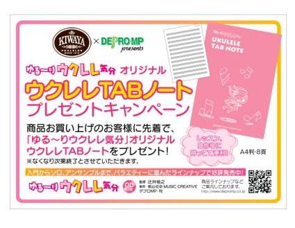 ゆる〜りウクレレ気分/ようこそウクレレ楽園へ 入門編(CD付)※ネコポス対応商品
