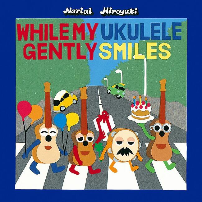 【成相博之/CD】WHILE MY UKULELE GENTLY SMILES 〜ウクレレは微笑んでる!!〜 ※ネコポス対応商品