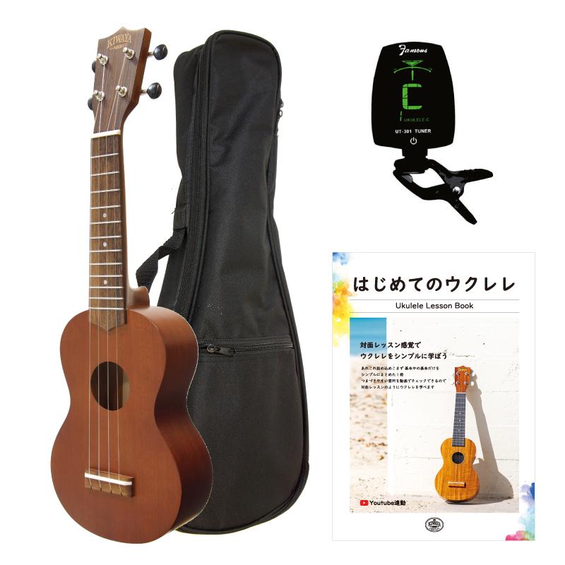 【KIWAYA】KSU-1 (初心者セット) ソプラノサイズ