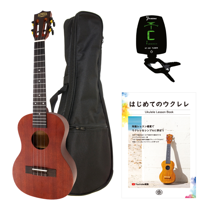 【KIWAYA】KTU-1 (初心者セット) テナーサイズ