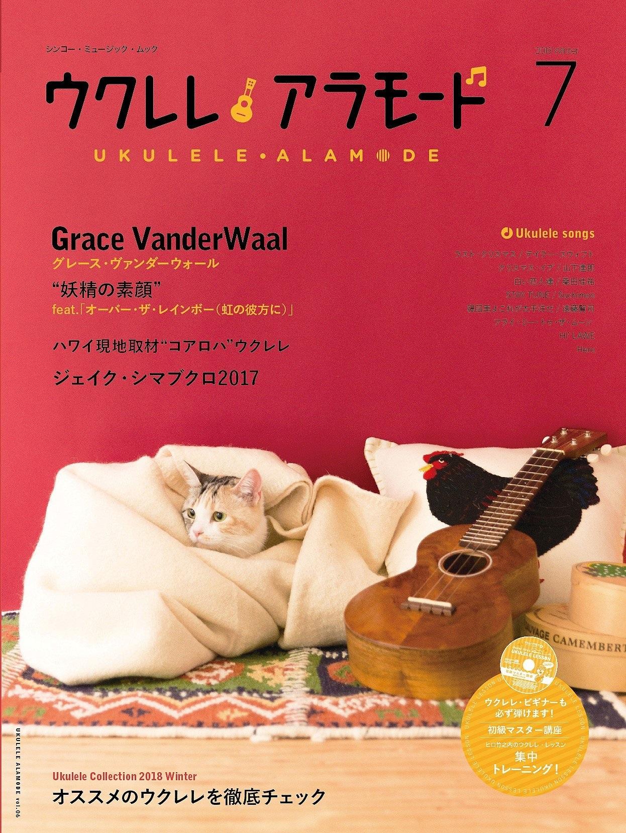 【シンコー・ミュージック・ムック】  ウクレレ アラモード 7 (CD付) ※ネコポス対応商品