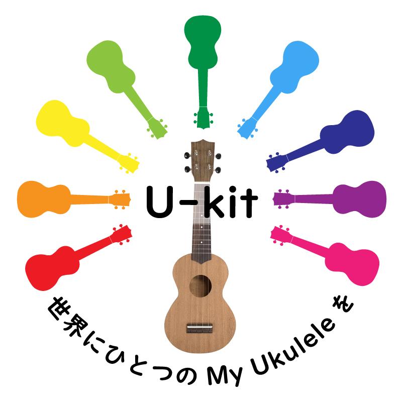世界にひとつのMyUkuleleを 【U-kit】 手作りウクレレキット ソプラノサイズ