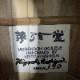 【夢弦堂】No.190 ソプラノロングネックサイズ