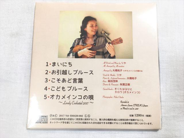 【CD】ウクレレ弾き唄い りか/まいにち  ※ネコポス対応商品