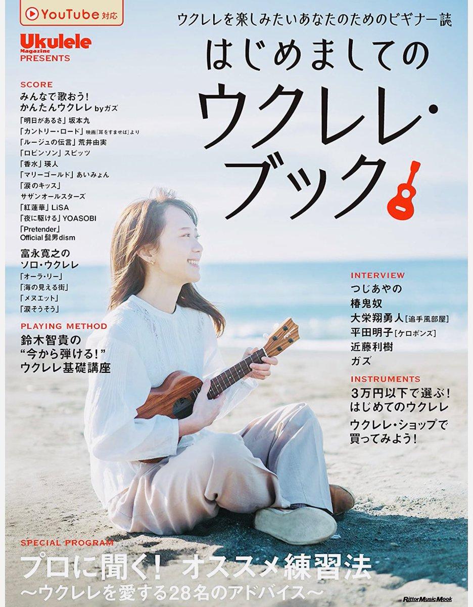 はじめましてのウクレレ・ブック Ukulele Magazine Presents ※ネコポス対応商品