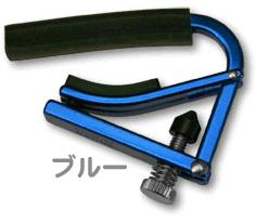 【カポタスト】SHUBB シャブ ウクレレ用 軽量アルミ製 L-9 ※ネコポス対応商品