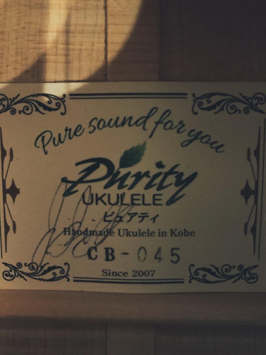 【Purity Ukulele】CB-045 コンサートサイズ