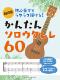 【ソロ譜】超初級 初心者でもらくらく弾ける!かんたんウクレレソロ60 ※ネコポス対応