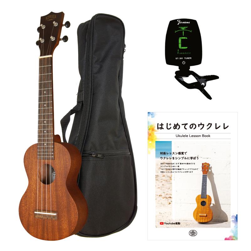【KIWAYA】KSU-1L (初心者セット) ソプラノロングネックサイズ