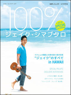 【シンコー・ミュージック・ムック】 100% ジェイク・シマブクロ※ネコポス対応商品
