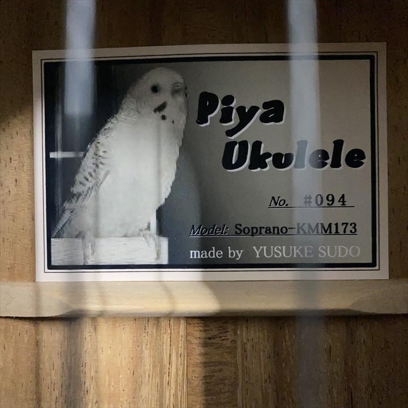 【Piya Ukulele】Sop-KMM173 #094 ソプラノサイズ