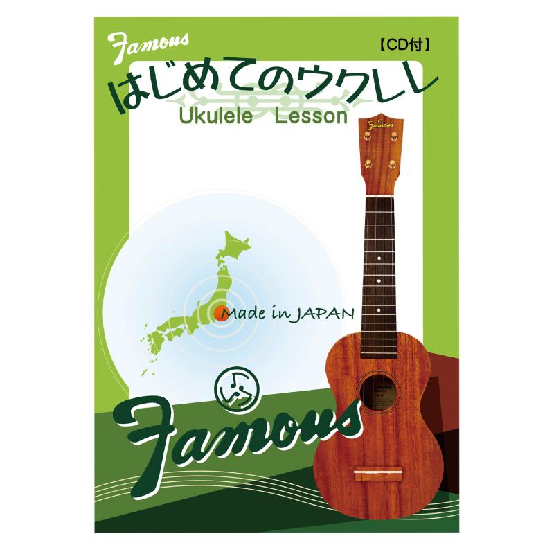 【初心者におススメ教則本】Famous はじめてのウクレレ (CD付)※ネコポス対応商品