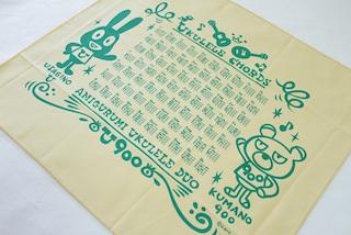 【U900シリーズ/ウクレレ・コード・クロス】 U900 UKULELE CODE CLOTH ※ネコポス対応商品