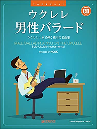 【ソロ譜】ウクレレ/男性バラード  CD付 HOOK著 ※ネコポス対応