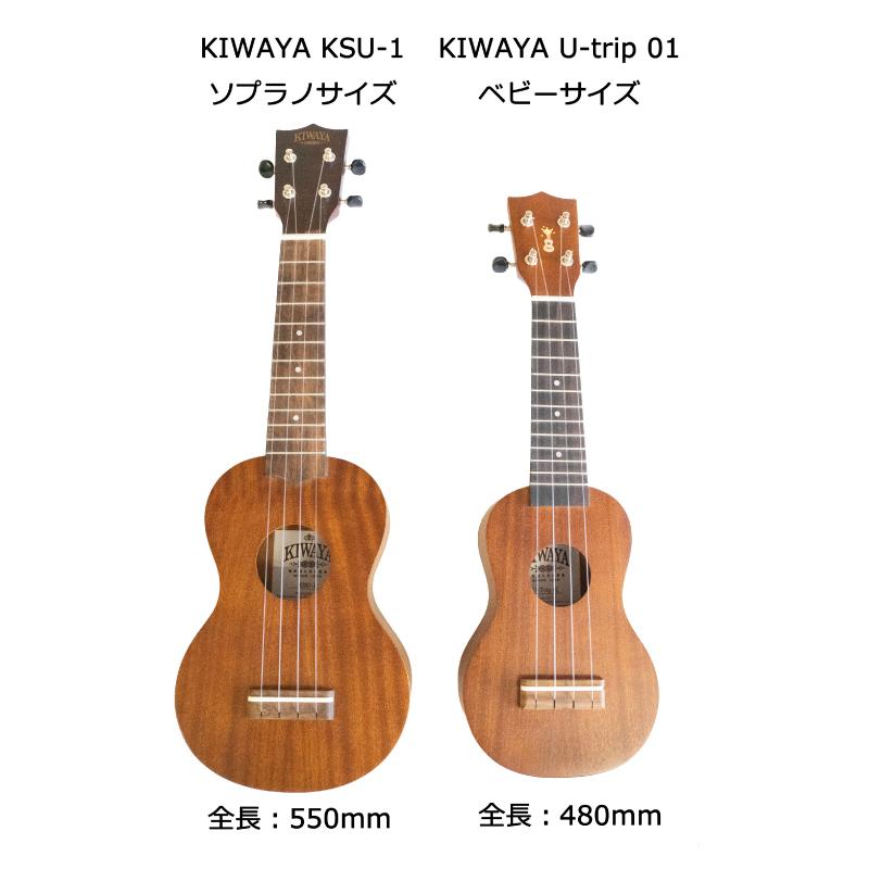 【KIWAYA】U-trip 01 ベビーサイズ