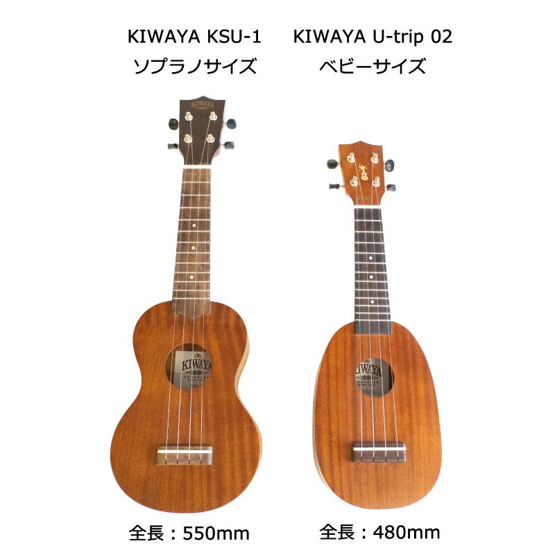 【KIWAYA】U-trip 02 ベビーサイズ
