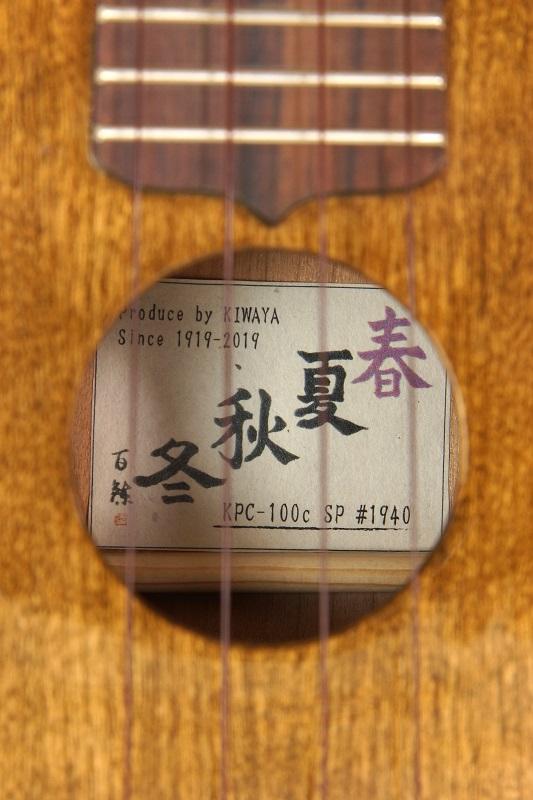 限定モデル【KIWAYA】KPC-100c SP コンサート