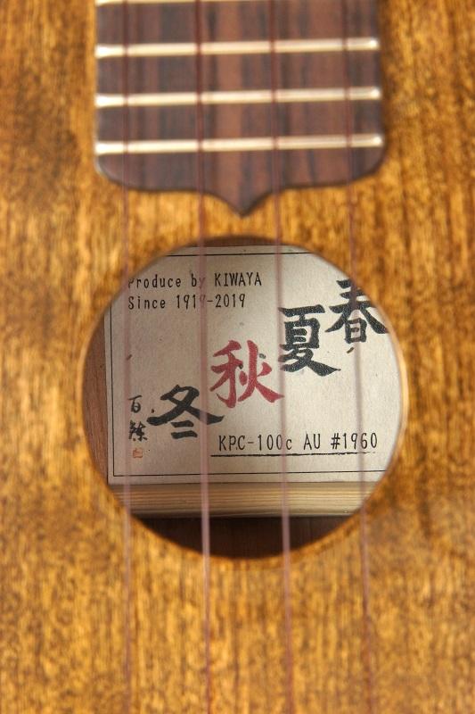 限定モデル【KIWAYA】KPC-100c AU コンサート