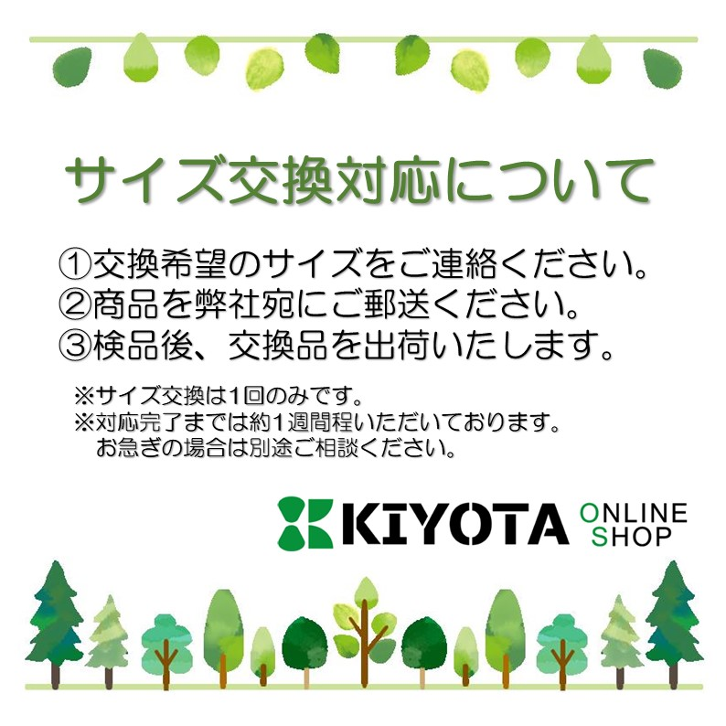 KM-3000E コットンニット【税込】