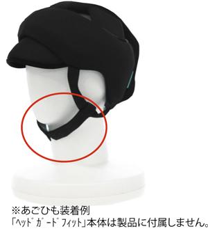 KM-7 ヘッドガードフィット専用あごひも【非課税】