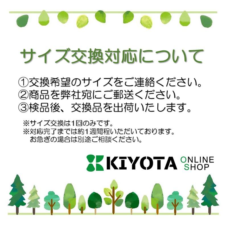 KM-4000J キッズインナー【税込】