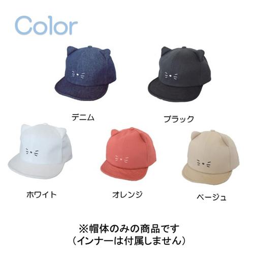 キッズインナーXSサイズ用ねこみみキャップ(帽体のみ)【税込】