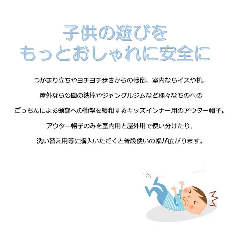キッズインナーS/SSサイズ兼用ポインケアキャップ(帽体のみ)【税込】