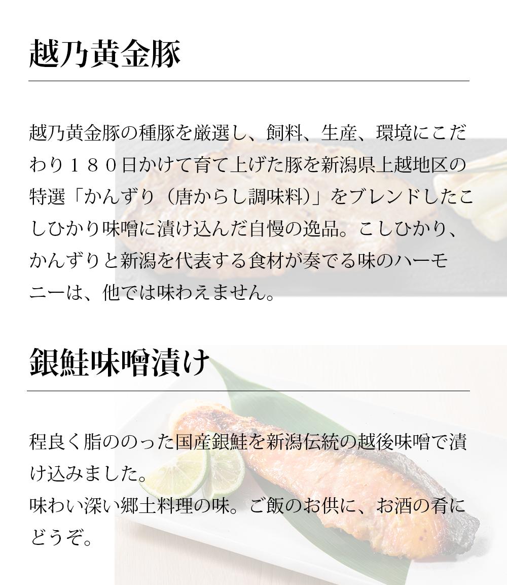 【お中元2021】越乃黄金豚3枚/銀鮭味噌漬3枚詰合わせ<冷凍便>