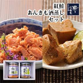 紅鮭・あんきも酒蒸し瓶セット(化粧箱入)