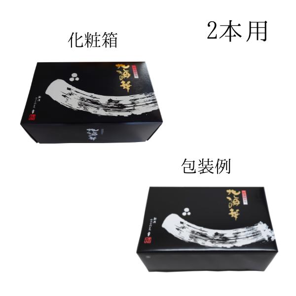 【新】プレミアム鮭2本セット(サーモン塩辛/キングサーモン)