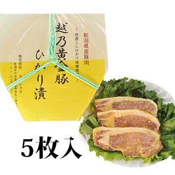 【お歳暮2020】越乃黄金豚ひかり漬け5枚入(樽入)<冷凍品>