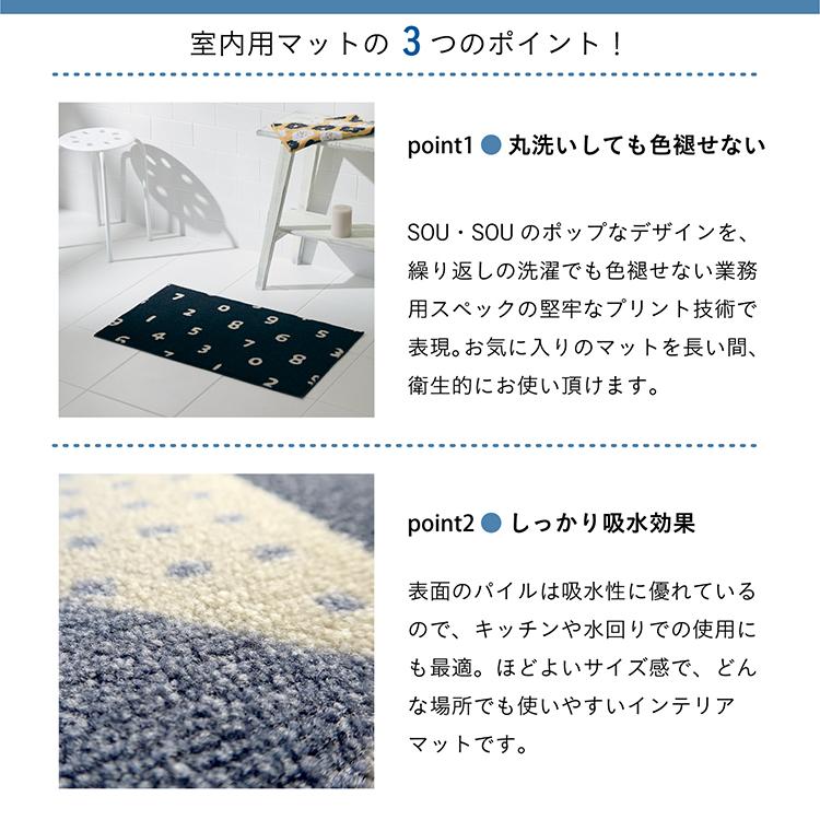 玄関マット 室内用 SOU・SOU 〜SO-SU-U 全2色〜45×75cm