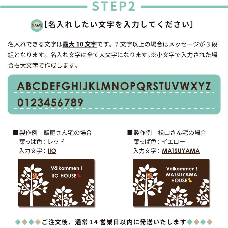 【受注生産】オリジナル名入れ玄関マット Valkommenn! Brown 50×80cm