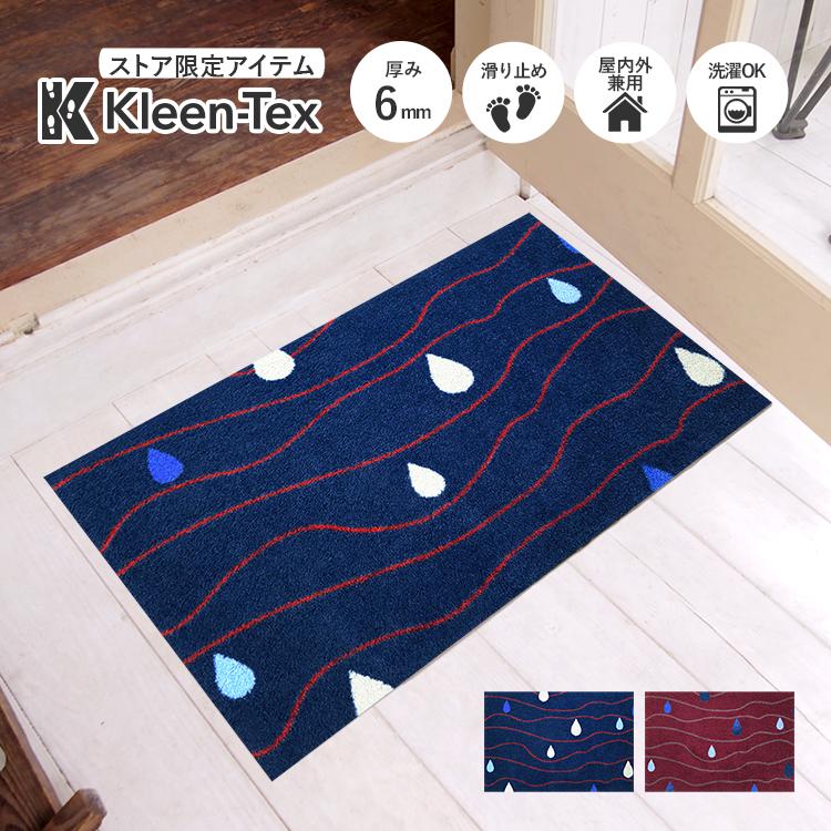 【受注生産】玄関マット Dew (Blue/Burgundy) 50×75cm