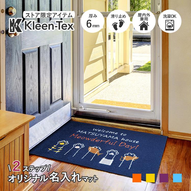 【受注生産】オリジナル名入れ玄関マット Welcome to MY house Navy 50×80cm