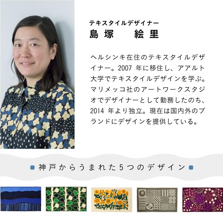 玄関マット 室内用 Kobe Muoto Collection 45×75cm