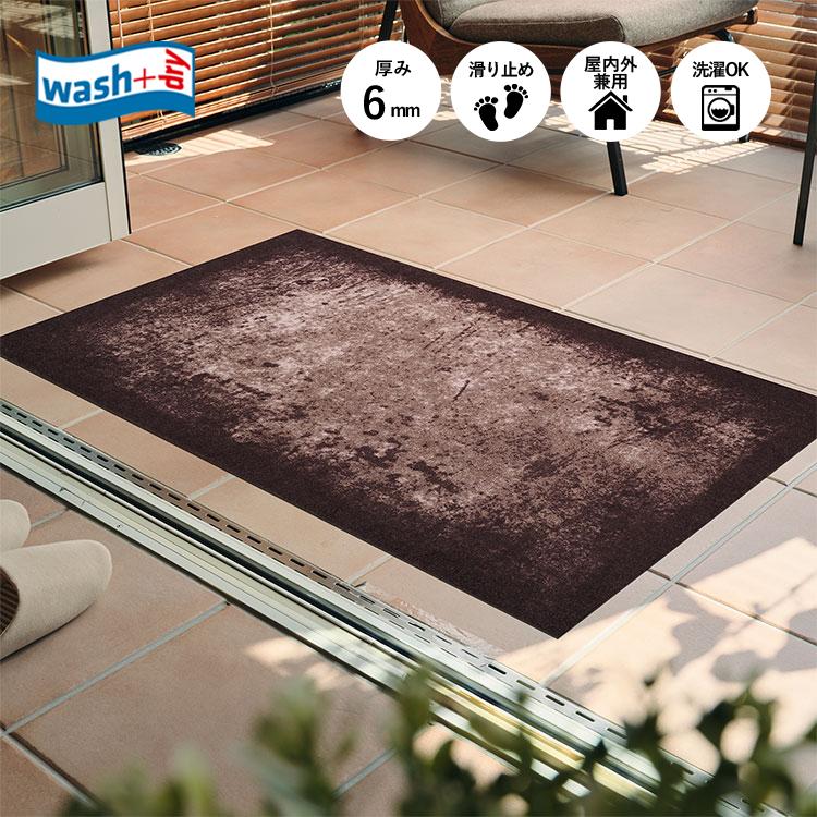 玄関マット wash+dry(ウォッシュ アンド ドライ) Shades of Brown 75×120cm