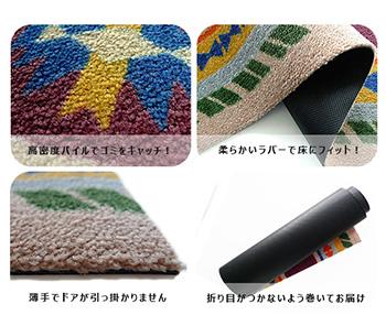 【受注生産】玄関マット Kilim 45×75cm