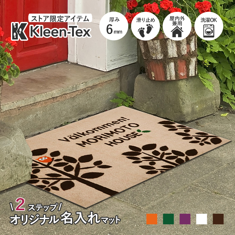 kanvas【受注生産】オリジナル名入れ玄関マット Valkommen! Bersa 50×80cm