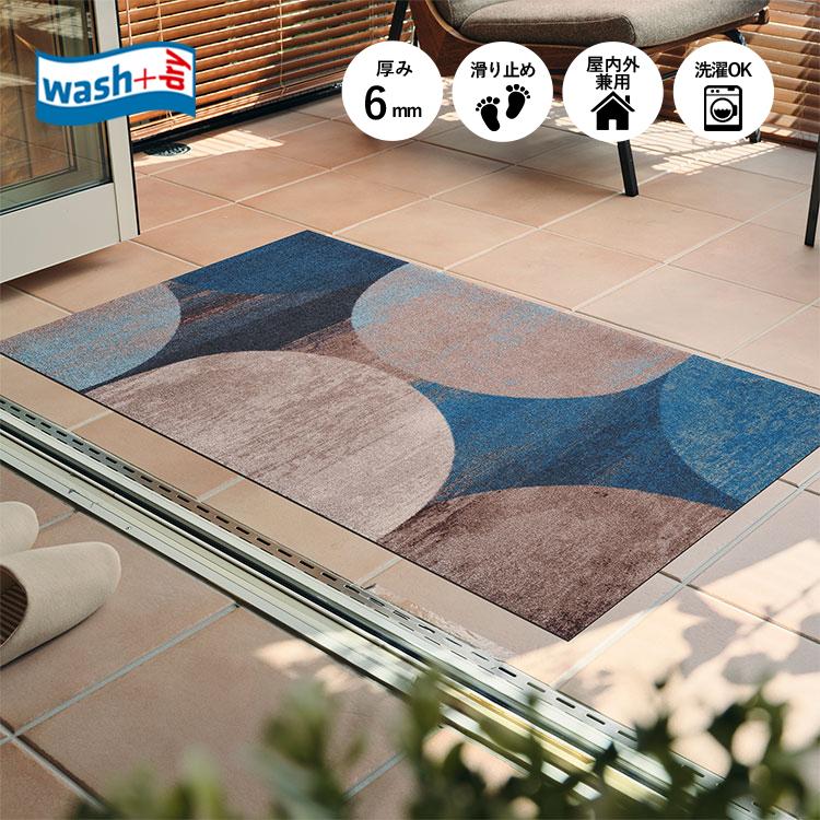 玄関マット wash+dry(ウォッシュ アンド ドライ) Galaxia 75×120cm