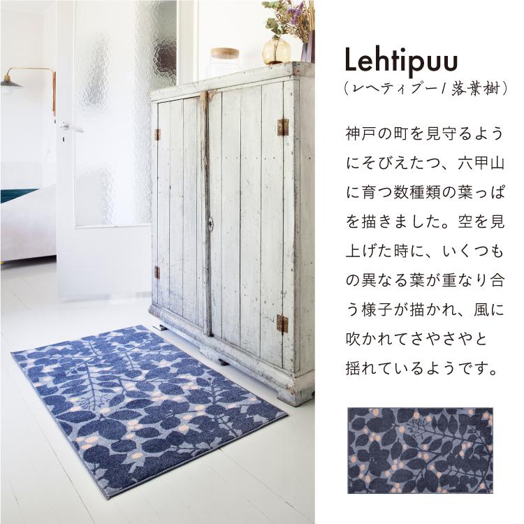 玄関マット 室内用 Kobe Muoto Collection2020 45×75cm