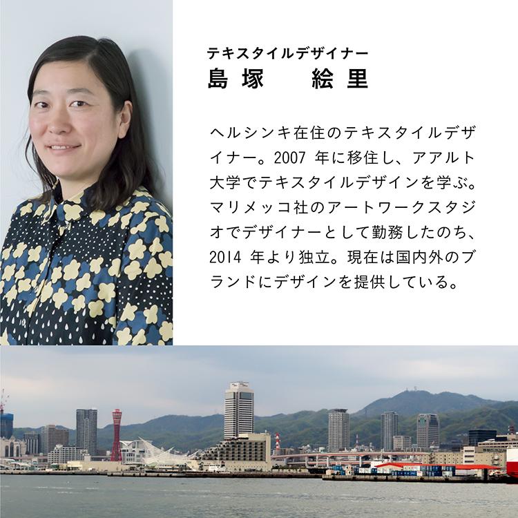 玄関マット 室内用 Kobe Muoto Collection2020 60×110cm