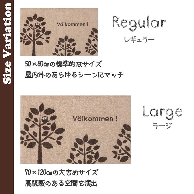 玄関マット Valkommen (Beige/Brown/Bersa) 70×120cm