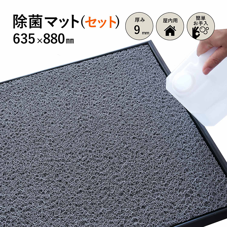除菌マット635 x 880 mm (セット)