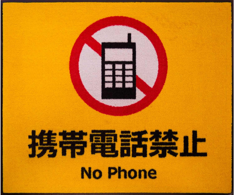 【受注生産品】サインマット 携帯電話禁止 75×90cm