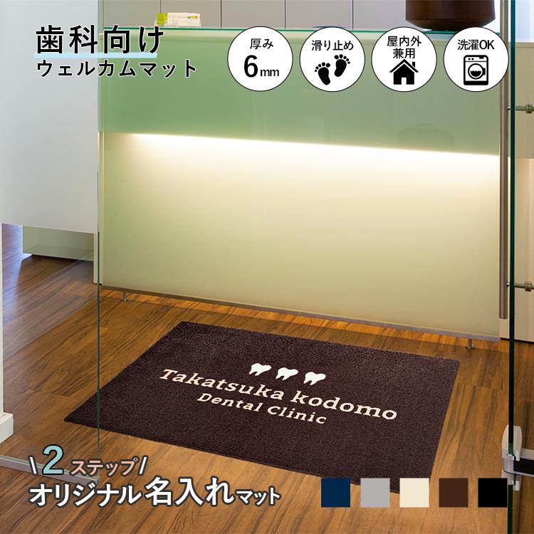 【受注生産】歯科向け かんたん名入れデザインマット dental(icon) 60 × 90cm