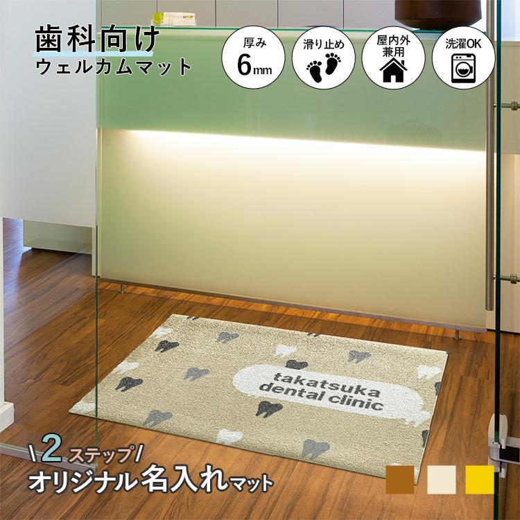 【受注生産】歯科向け かんたん名入れデザインマット dental(pattern) 60 × 90cm